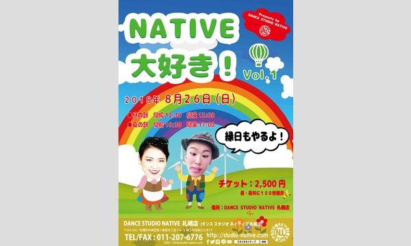 NATIVE大好き!Vol.1 イベント画像2