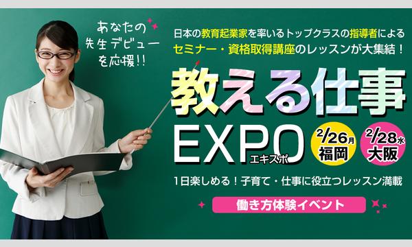 教える仕事 EXPO【福岡】 in福岡イベント