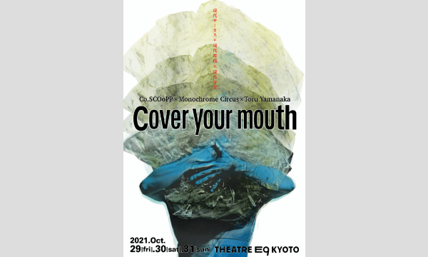 Co.SCOoPP×Monochrome Circus×山中透「Cover your mouth」 イベント画像1