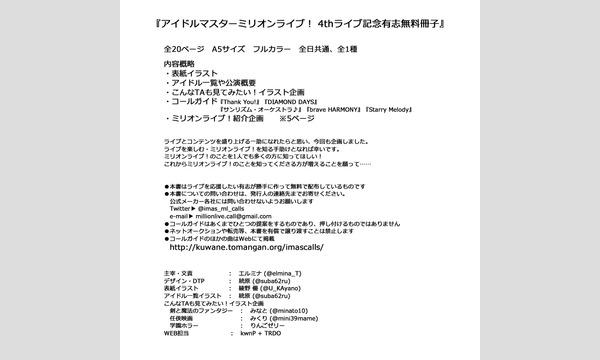 ミリオンライブ4thLIVE 有志無料冊子(俗称コール本)郵送対応&カンパ受付 イベント画像2