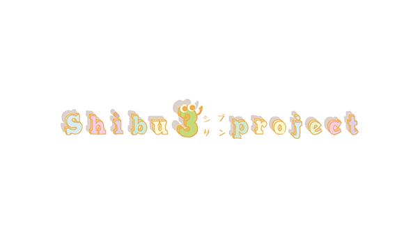 Shibu3 project 第一回定期公演 イベント画像2