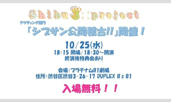 シブサン公開稽古!! in東京イベント