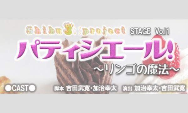 Shibu3 project STAGE vol.1 「パティシエール~リンゴの魔法~」 in東京イベント