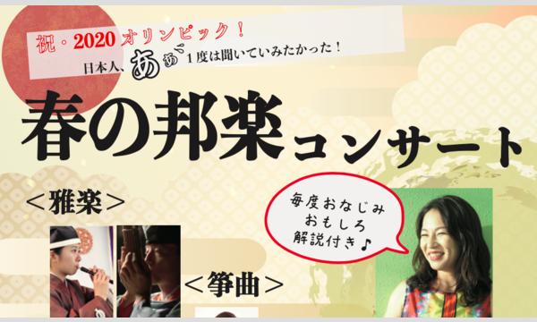 春の邦楽コンサート「あぁ日本人!一度は聞いてみたかった!」 イベント画像1