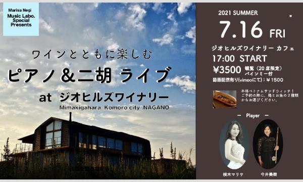 ピアノ&二胡ライブ:ワインとともに楽しむatジオヒルズワイナリー イベント画像1
