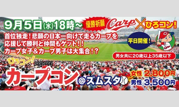 2018/09/05 カープコン イベント画像1