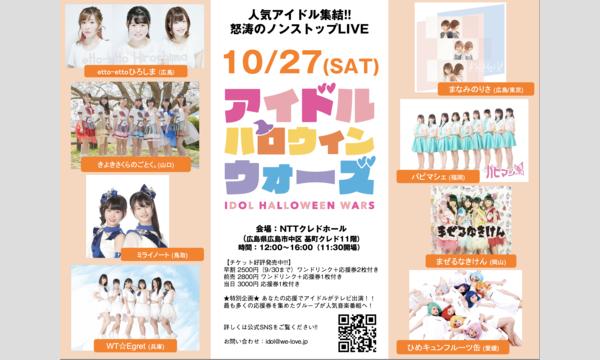 2018/10/27(土) アイドルハロウィンウォーズ イベント画像1