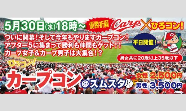 2018/05/30 カープコン イベント画像1