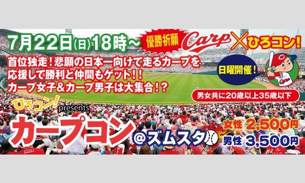 2018/07/22 カープコン イベント画像1