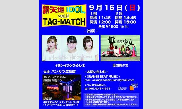 2018/09/16 『新天地 IDOL TAG-MATCH vol.2』第1部12:00~ イベント画像1