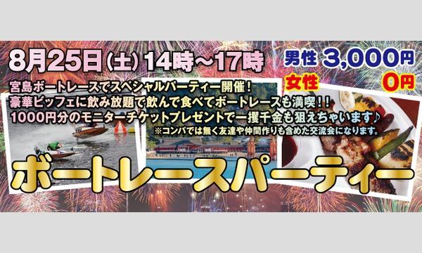 2018/08/25 宮島ボートレースパーティー イベント画像1