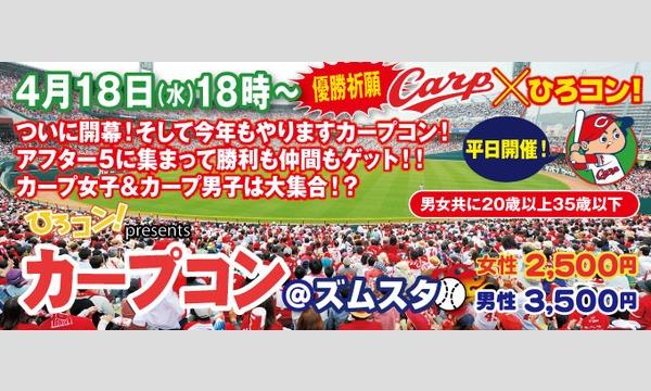 2018/04/18 カープコン イベント画像1