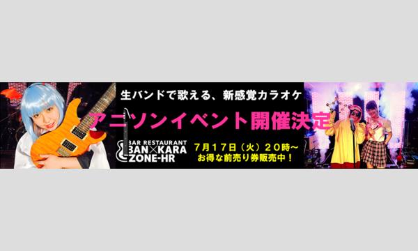 2018/07/17 生バンドカラオケ「アニソンイベント」 イベント画像1