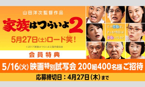 【会員特典】映画「家族はつらいよ2」特別試写会に200組400名様ご招待!