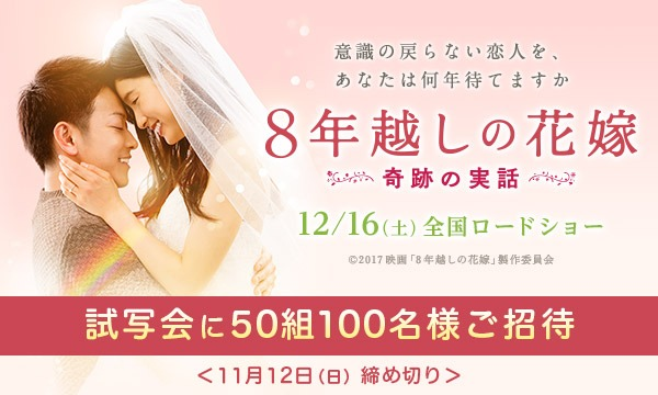 映画『8年越しの花嫁 奇跡の実話』試写会に50組100名様ご招待! イベント画像1