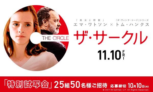映画『ザ・サークル』一般試写会に25組50名様ご招待!