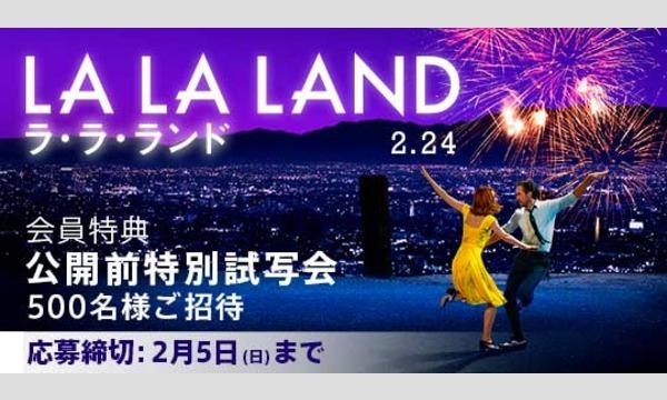【Yahoo!チケットプラス特典】アカデミー賞(R)大本命『ラ・ラ・ランド』の特別試写会を500名様ご招待! イベント画像1