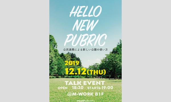 HELLO NEW PUBLIC Vol.1 〜公民連携による新しい公園の使い方〜 イベント画像2