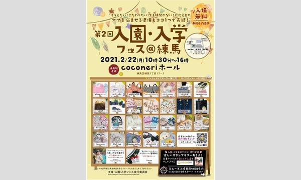 第2回 入園・入学フェス@練馬 イベント画像1