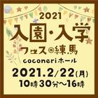 入園・入学フェス実行委員会のイベント