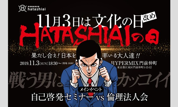 HATASHIAI_Vol.16 イベント画像1