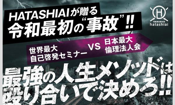 HATASHIAI_Vol.16 イベント画像2