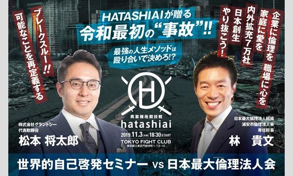 HATASHIAI_Vol.16 イベント画像3