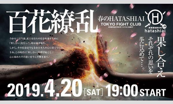 百花繚乱!春のHATASHIAI! イベント画像1