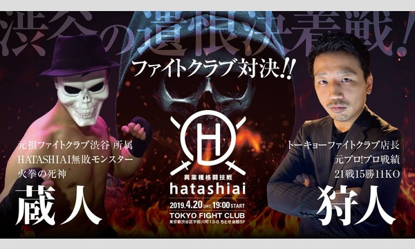 百花繚乱!春のHATASHIAI! イベント画像2