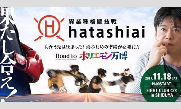 HATASHIAI Vol.8 イベント画像1