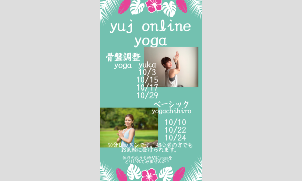 YUJ yogaオンライン イベント画像1
