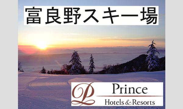 【富良野スキー場】 同日使い切り4名セット券 in北海道イベント