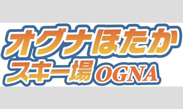 【オグナほたかスキー場】ジョイフルパック in群馬イベント