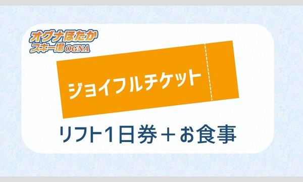 【オグナほたかスキー場】ジョイフルパック イベント画像2