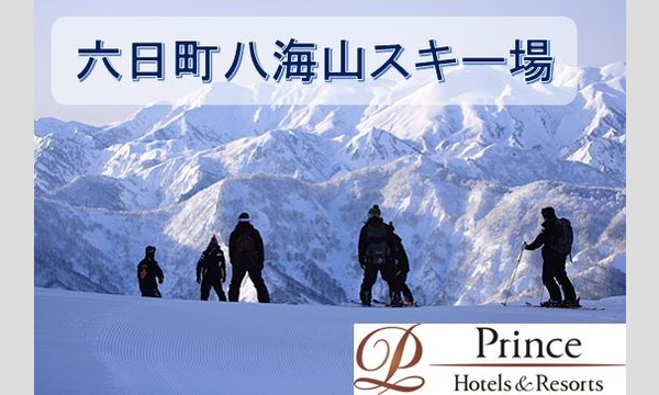 【六日町八海山スキー場】前売りチケット