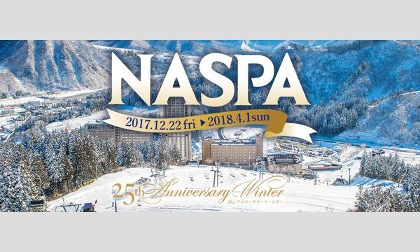 【NASPAスキーガーデン】前売リフト券 in新潟イベント