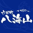 六日町八海山スキー場(販売窓口:グッドフェローズ) イベント販売主画像