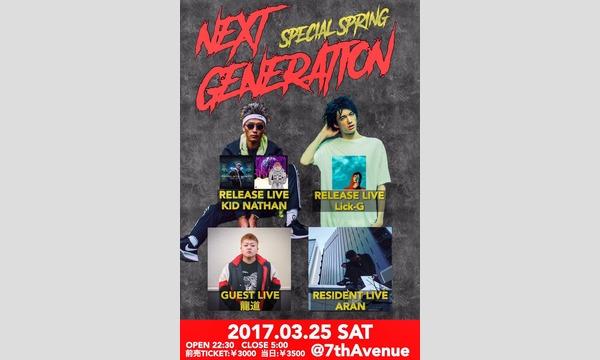 NEXTGENERATION in神奈川イベント