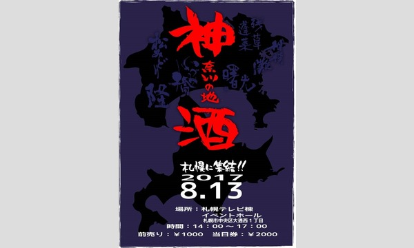 神奈川の地酒in札幌 in北海道イベント