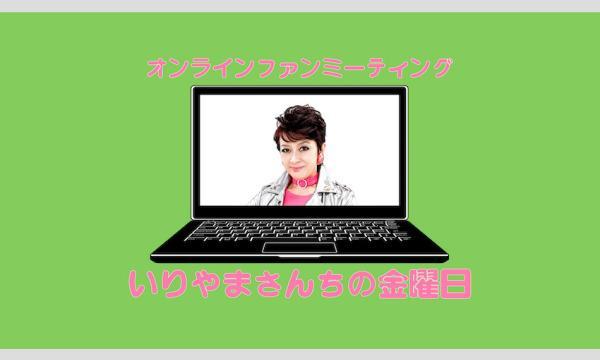 オンラインファンミーティング「いりやまさんちの金曜日」 イベント画像2