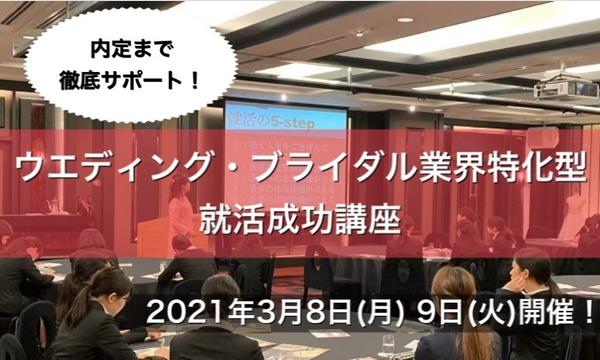 ウエディング・ブライダル業界特化型 就活成功講座 イベント画像1