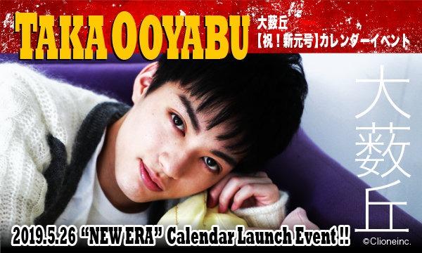 大薮丘【祝!新元号】カレンダー発売記念イベント《一般発売》 イベント画像1