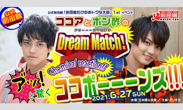 ココアとポン酢のDream Match!アッ!と驚くChemical Reaction!!ココポー-ーンズ!!!