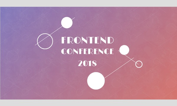 FRONTEND CONFERENCE 2018 イベント画像1