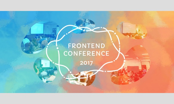 FRONTEND CONFERENCE 2017 個人スポンサーチケット イベント画像1
