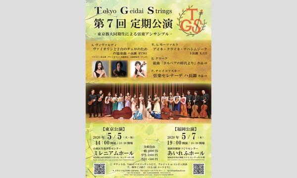 弦楽アンサンブルTGS 第7回定期公演【東京】 イベント画像2