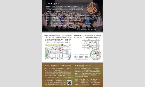 弦楽アンサンブルTGS 第7回定期公演【東京】 イベント画像3