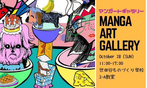 一次創作オンリーライブドローイングイベント『マンガートギャラリー/Manga Art Gallery』 イベント画像1