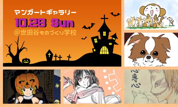 一次創作オンリーライブドローイングイベント『マンガートギャラリー/Manga Art Gallery』 イベント画像2
