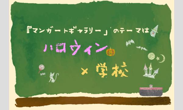 一次創作オンリーライブドローイングイベント『マンガートギャラリー/Manga Art Gallery』 イベント画像3